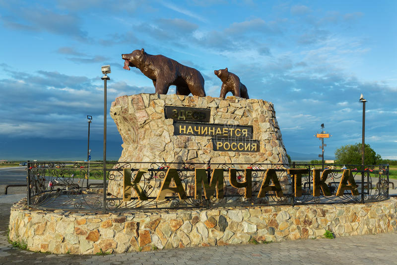 Skulptur av björnar på monumentet med inskriften: Börjar här Ryssland - Kamchatka royaltyfri fotografi
