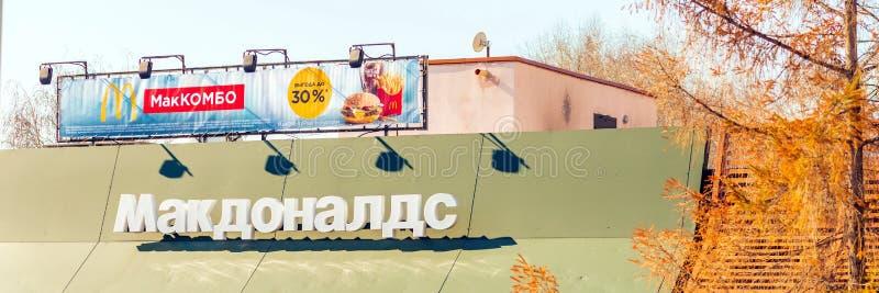 Skylt av den Mcdonald snabbmatrestaurangen arkivbilder