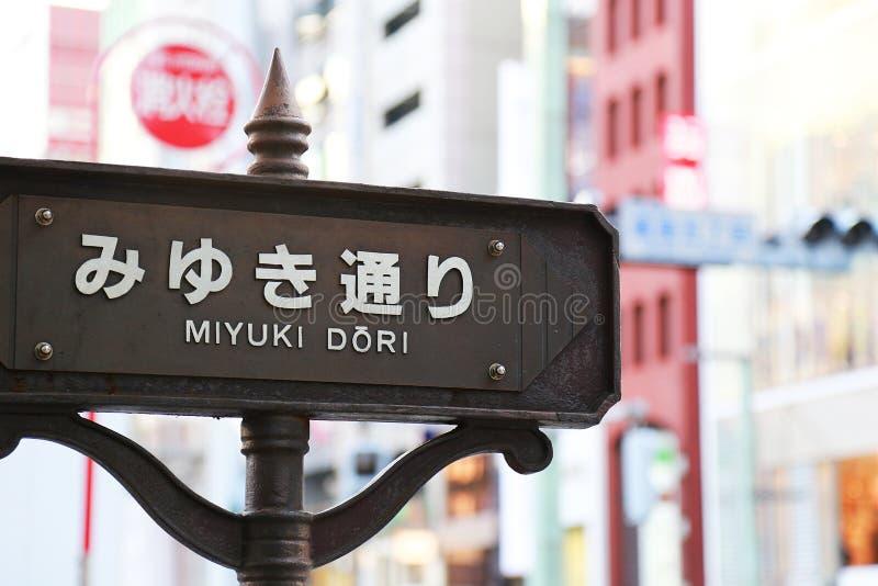 Skylt av Ginza, en lyxig shoppinggata i Tokyo, Japan arkivfoton