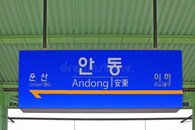 Skylt för Korea Andong drevstation royaltyfri bild