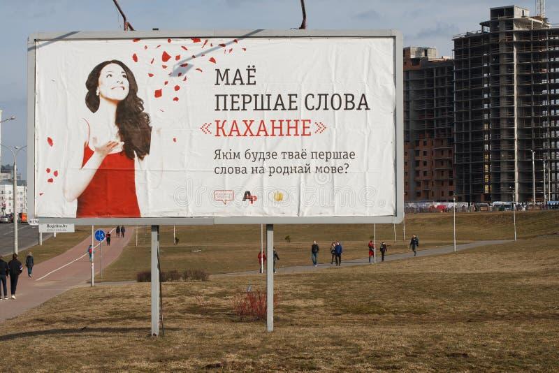 Skylt för ordförälskelsen i det vitryska språket i den Minsk staden arkivbilder