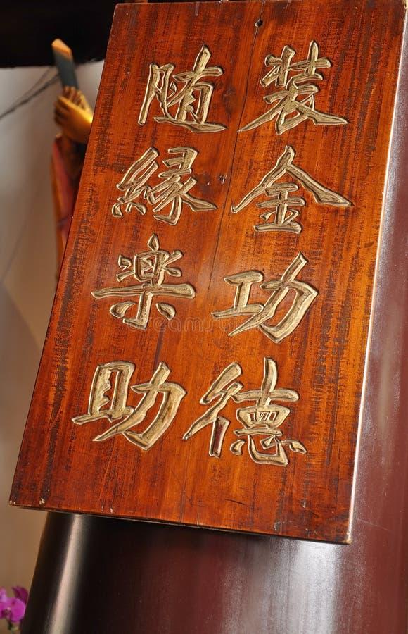 Skylt med inskriften för mandarinspråkord från Jade Buddha Temple i Shanghai arkivfoton