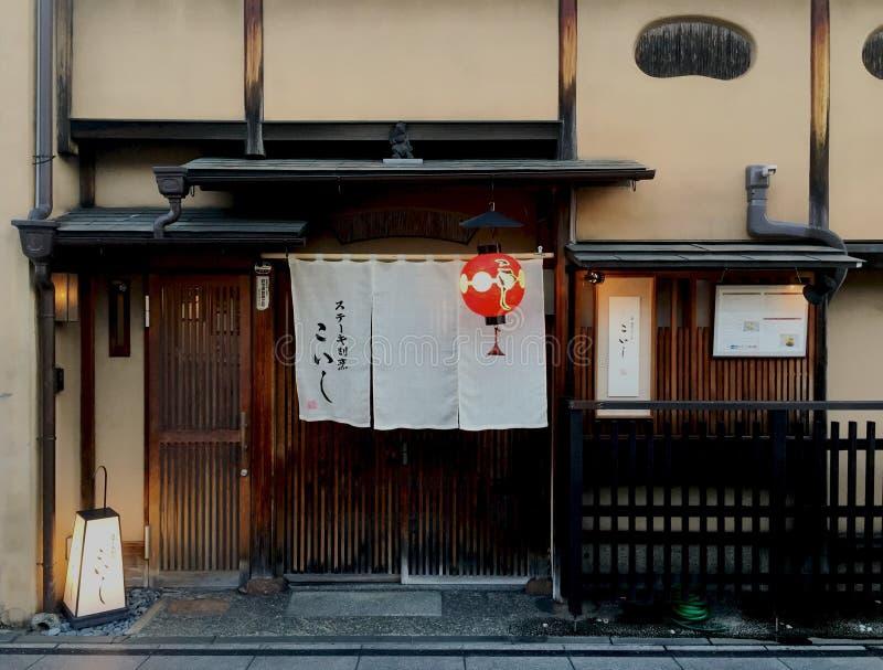 Skyltfönstersikt av en traditionell japansk restaurang i det Gion området i Kyoto royaltyfri fotografi