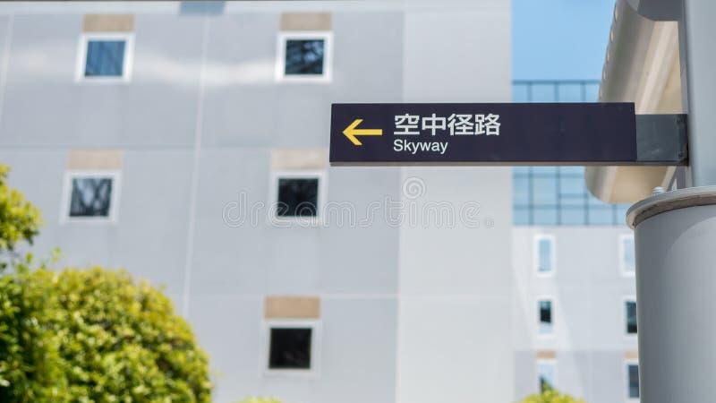 Skyway-Schild vom Bahnhof Kyoto Der Skyway ist eine Passage im 5. und 6. Stock der Station, die beide Flügel des Bahnhofs verbind stockfoto