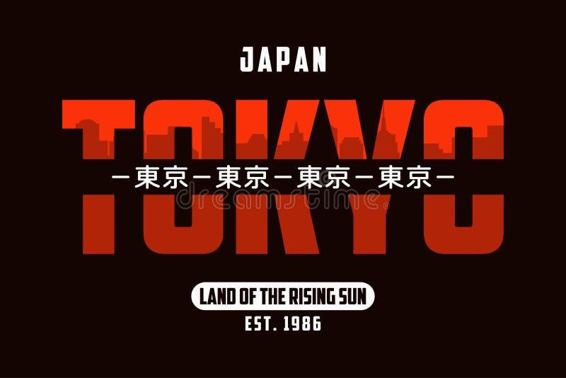 Slogan di Tokyo per la maglietta con la siluetta del paesaggio della città Stampa della maglietta del Giappone con l'iscrizione i illustrazione vettoriale