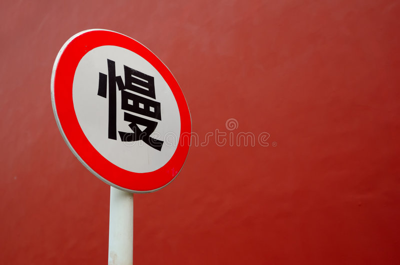 Slow Down Sign In Chinese Royalty Free Stock Photo