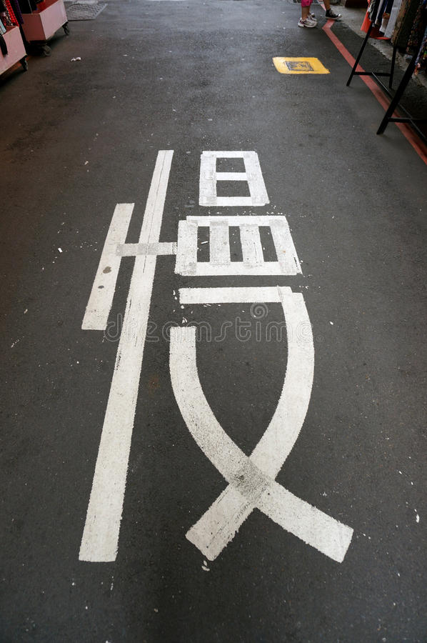 A slow down sign on the road at Wufenpu Taiwan royalty free stock images