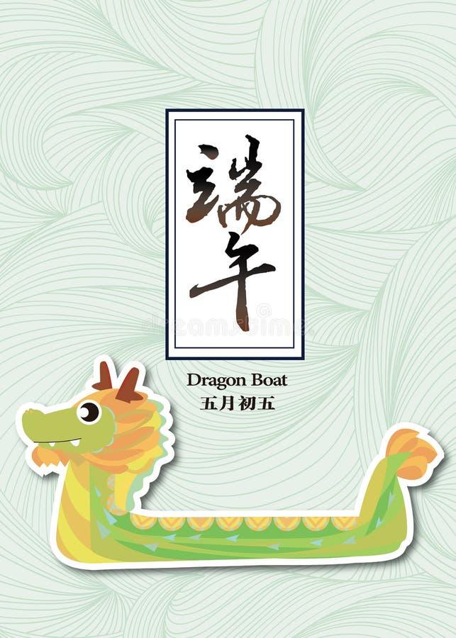 Smok łodzi festiwal ilustracji