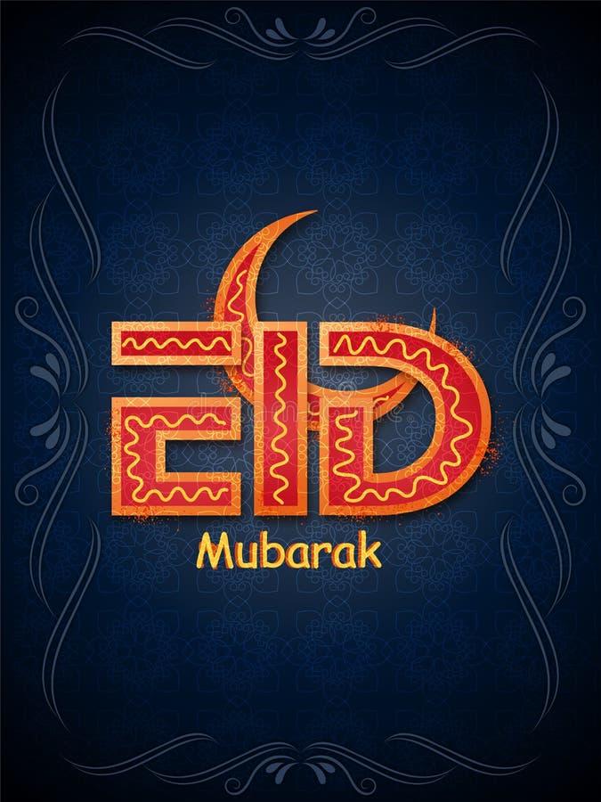 Smsa Eid Mubarak med den växande månen, arabisk blom- bakgrund royaltyfri illustrationer