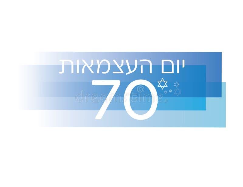 Soixante-dixième bannière de Jour de la Déclaration d'Indépendance de l'Israël illustration stock