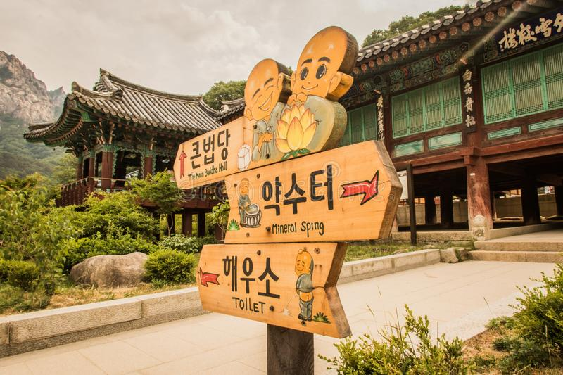 Seoraksan is one of the best known national parks in South Korea royalty free stock photo