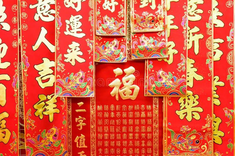 Souhaits de Chinois photographie stock