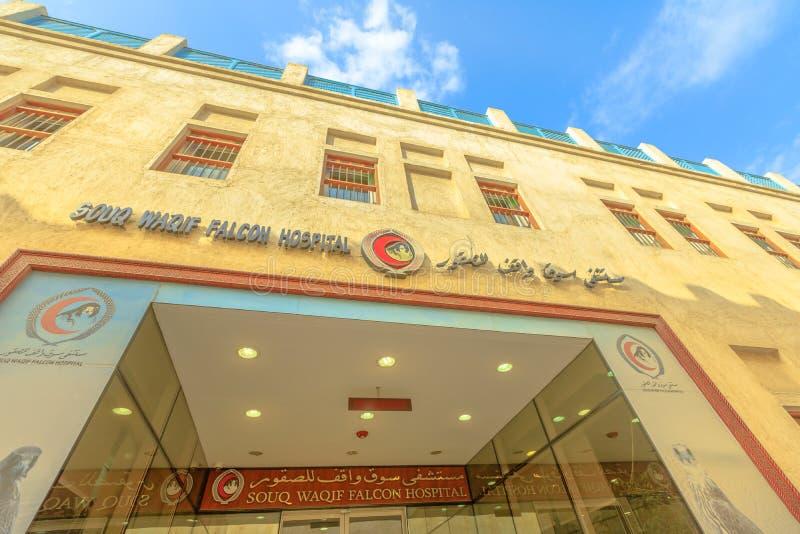 Souq Waqif jastrząbka szpital zdjęcie royalty free