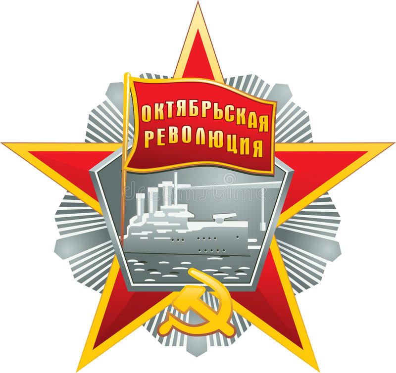 Download Soviet Award stock vector. Image of army, sign, october - 12717523