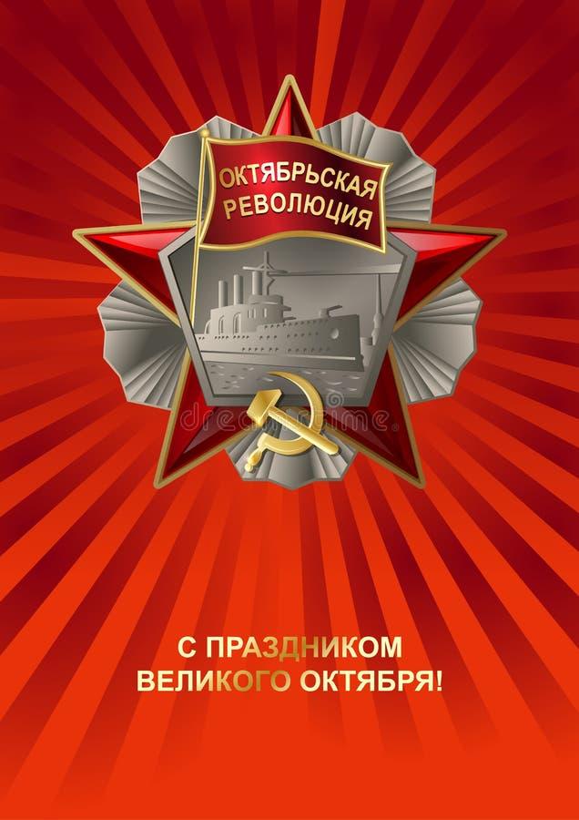 Sowjetische Bestellung der Oktober-Revolution mit rotem Band vektor abbildung