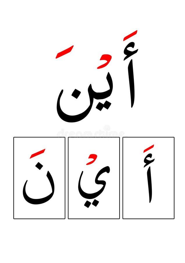 Spaß Qurankarte lizenzfreie stockbilder