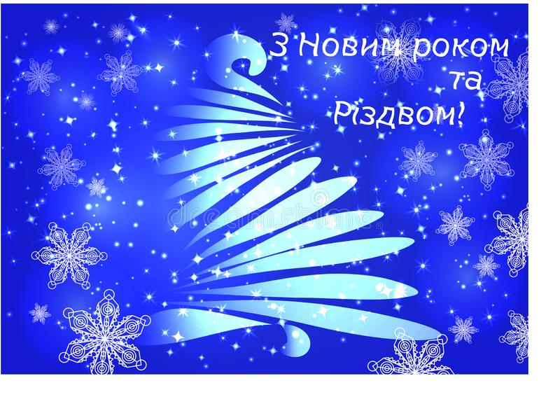 Sparkling, bright, New Year or Christmas background with a glowing Christmas tree, stars, snowflakes, effects. Happy Christmas and. Sparkling, bright, blue New stock illustration