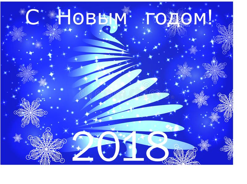 Sparkling, bright, New Year or Christmas background with a glowing Christmas tree, stars, snowflakes, effects. Happy Christmas and. Sparkling, bright, blue New vector illustration