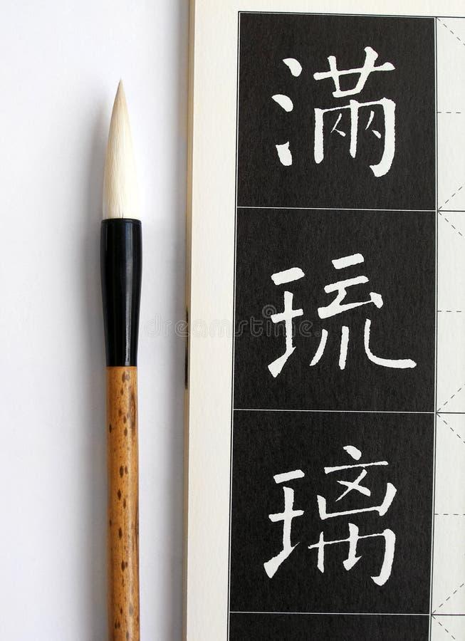 Spazzola cinese di calligrafia fotografia stock libera da diritti