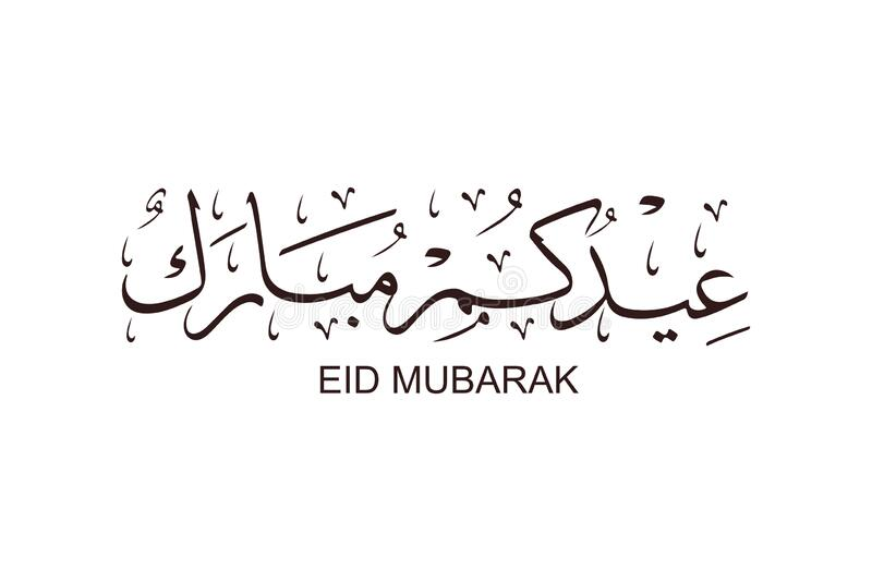 12 074 Eid Mubarak Arabic Photos Free Royalty Free Stock Photos From Dreamstime