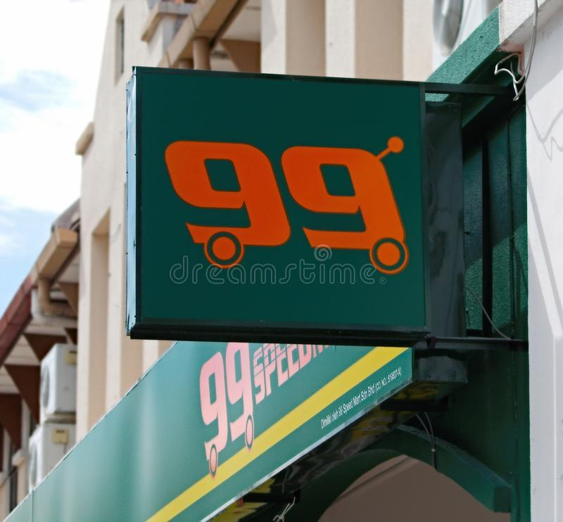 99 Speed Mart Signboard. Signboard of 99 Speed Mart, a neighbourhood convenience mini-market store in Malaysia royalty free stock image