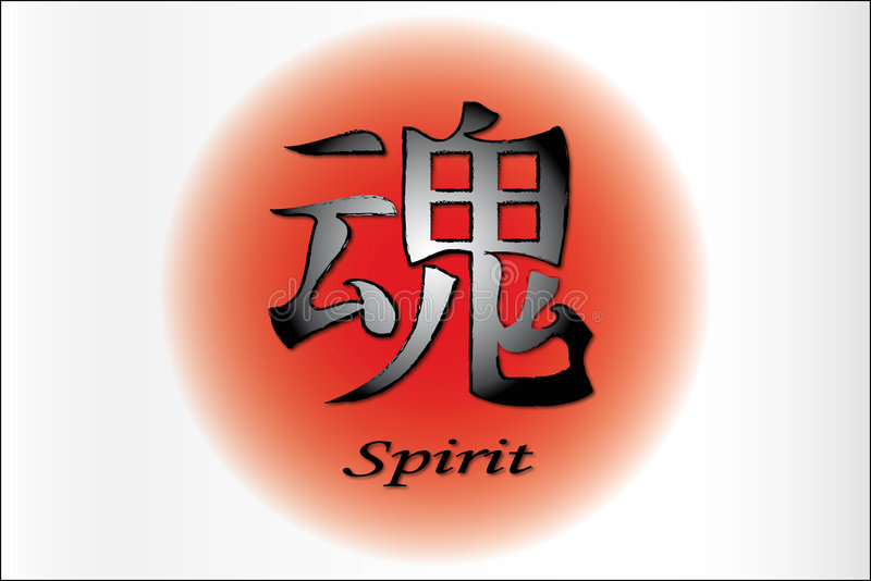 Download Spirit stock illustration. Image of black, calligraphy - 2707787
