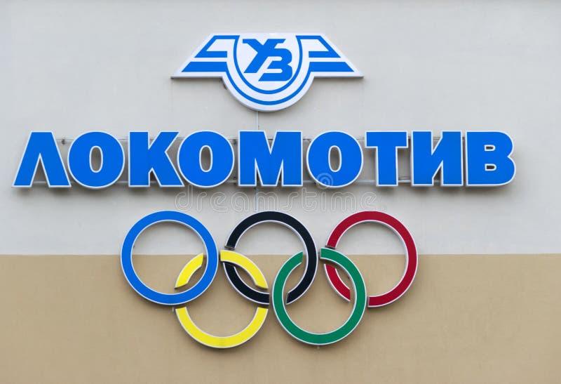 Sports Club Lokomotiv logo royalty free stock image