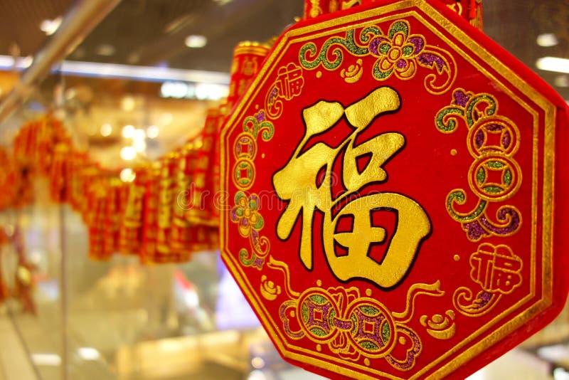 Spring Festival stock photos