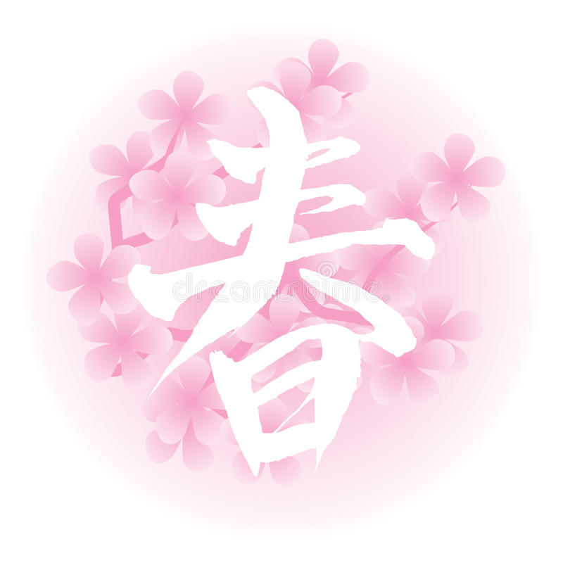 Download Spring, Season Of Year, Japanese Calligraphy Stock Vector - Image: 18516696