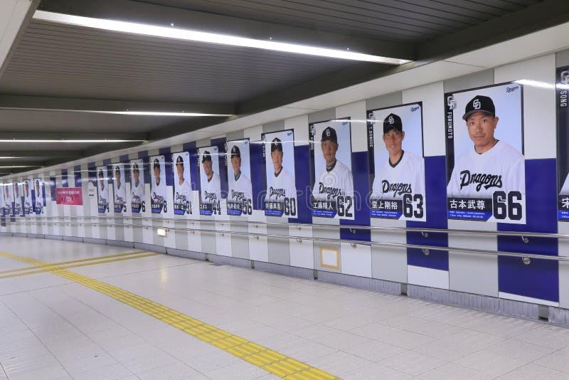 Squadra di baseball Nagoya Giappone dei draghi di Chunichi fotografia stock