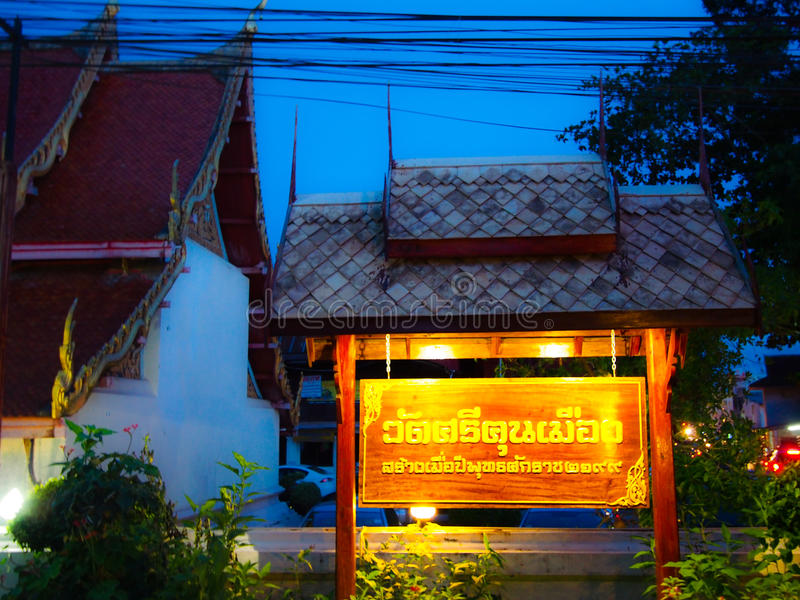Sri kun moung temple , northeast Thailand. Old temple name Sri kun moung stay on loei , chiangkhan , many people long journey for pray this place , Stay at Begin royalty free stock images