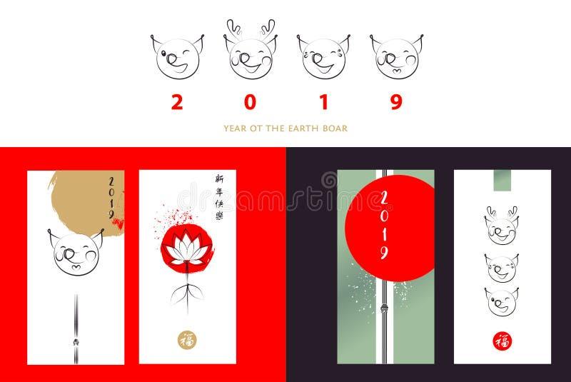 Ställ in banret med konturgalten med lyktan och sakura Hieroglyf översätter lyckligt nytt år Kinesiskt parti 2019 stock illustrationer
