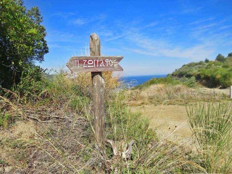 St George das Zograf-Klosterschild Athos-Halbinsel Griechenland lizenzfreies stockbild
