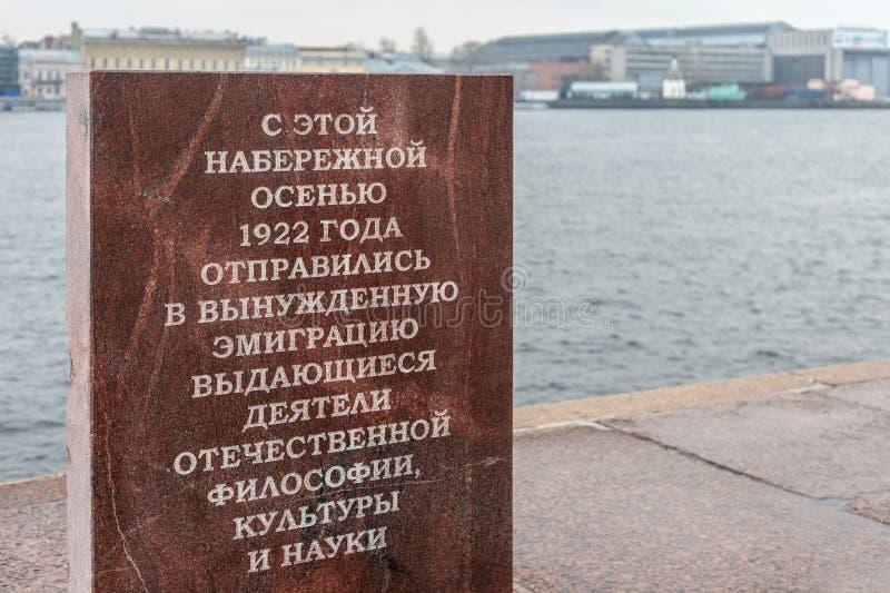 ST PETERSBOURG, RUSSIE - 4 NOVEMBRE 2014 : Le mémorial se connectent le remblai du ` s de lieutenant Schmidt photo libre de droits