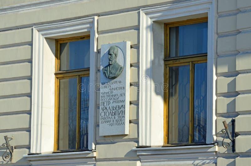 St Petersburg, Rusia, febrero, 27, 2018 Placa en la pared de la mansión de V P Kochubey en memoria del ministro de asuntos intern imagenes de archivo