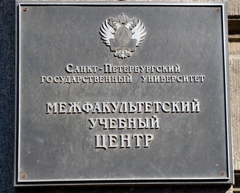 St- Petersburgstaatliche universität lizenzfreies stockfoto