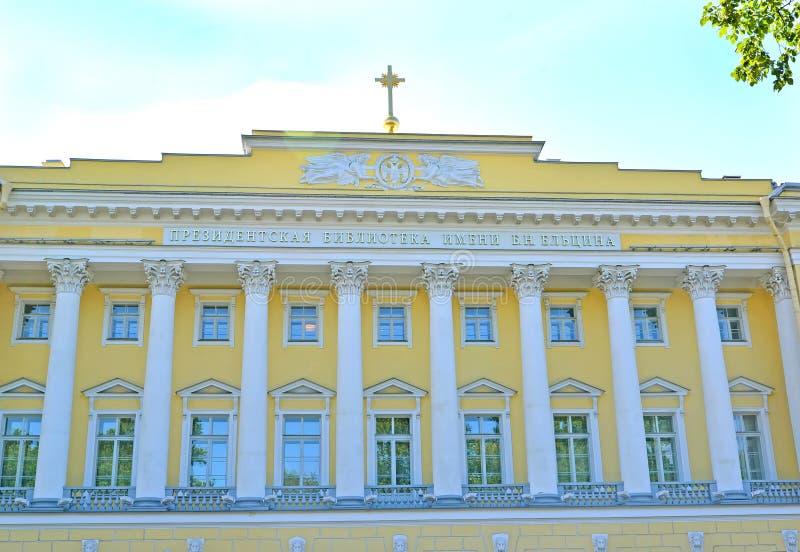 St Pietroburgo, Russia Facciata della costruzione della biblioteca presidenziale della B n yeltsin Il testo russo - biblioteca pr fotografie stock libere da diritti