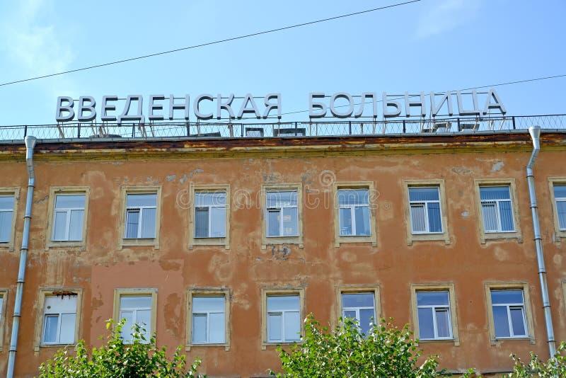 St Pietroburgo, Russia Il ` dell'ospedale di Vvedensky del ` di nome del segno su una facciata della costruzione immagini stock