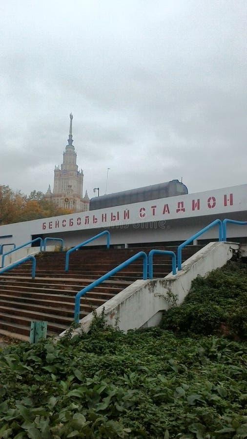 Stadion för Moskvadelstatsuniversitetbaseball royaltyfri bild