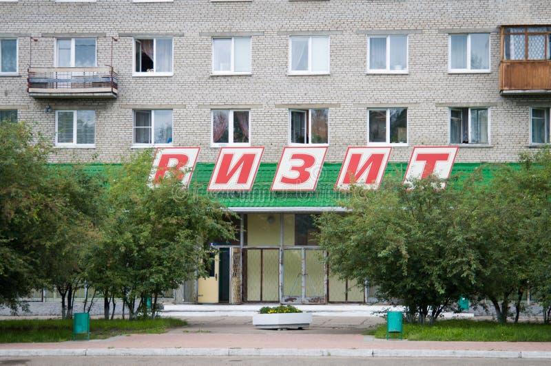 Stadt Angarsk Sommer 2012 - 50 stockfotografie