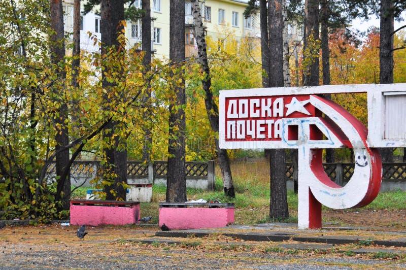 Stadt Angarsk Sommer 2011 - 76 lizenzfreies stockbild