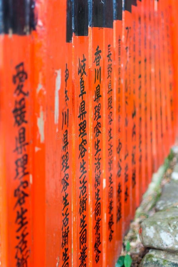 Staket på den Tenryuji templet royaltyfri bild