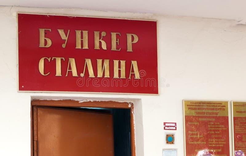 Stalin bunker, Samara arkivfoton