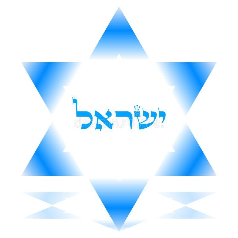Star of David icon. Star of David blue icon royalty free illustration