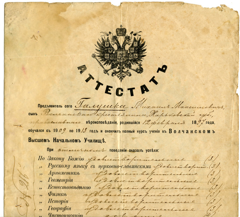 stara dokumentu papierowa konsystencja obraz royalty free