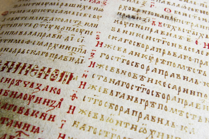 stary slavonic kościół alfabet obrazy stock