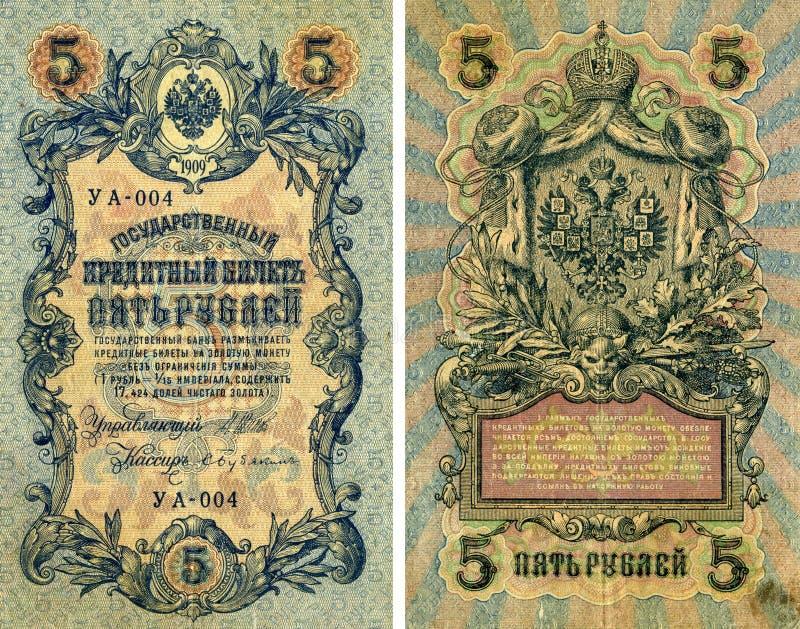 stary waluta rosjanin zdjęcie stock