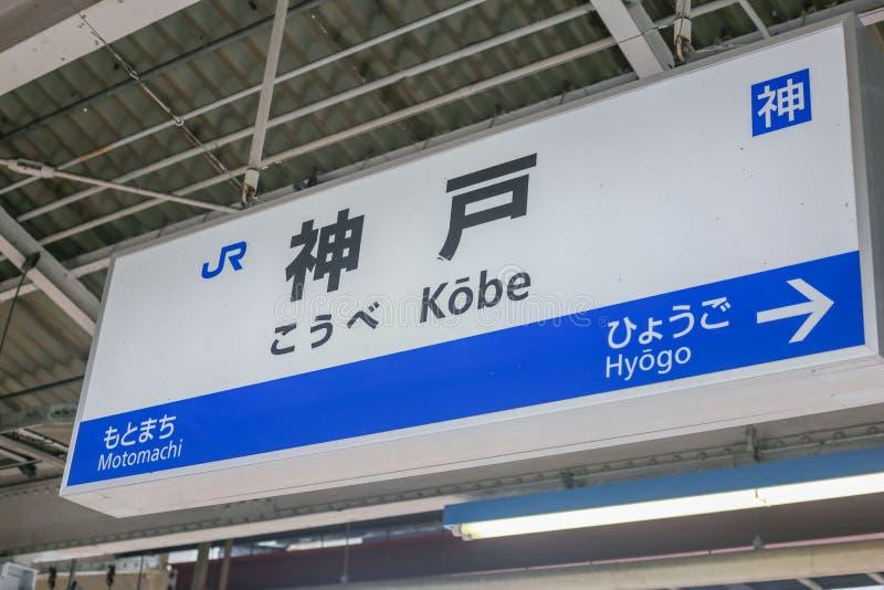 Station name board of JR Kobe Station stock photo