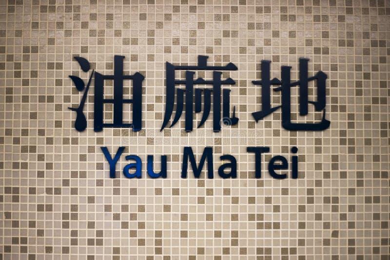 Stazione della metropolitana di Yau Ma Tei a Hong Kong fotografia stock libera da diritti