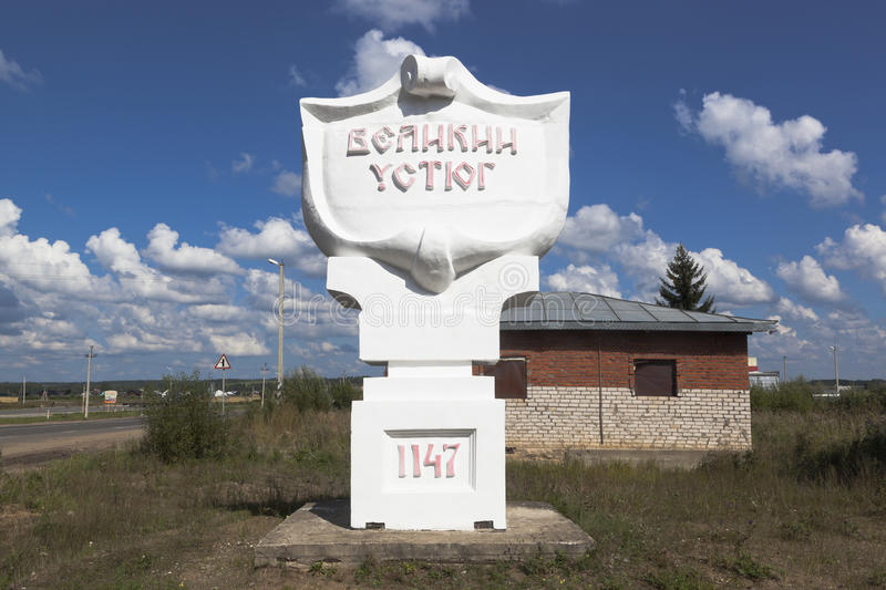Stela at the entrance to the city of Veliky Ustyug in the Vologda region stock photos